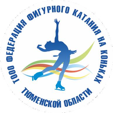 Федерация фигурного катания на коньках Тюменской области