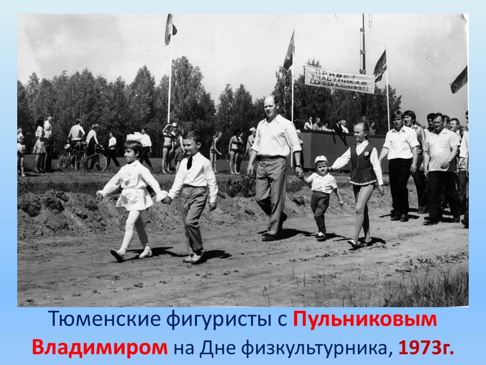 Тюменские фигуристы