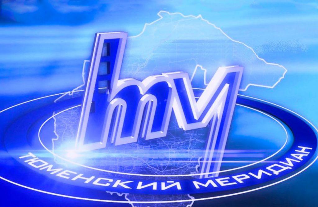 """Тюменский Меридиан"""