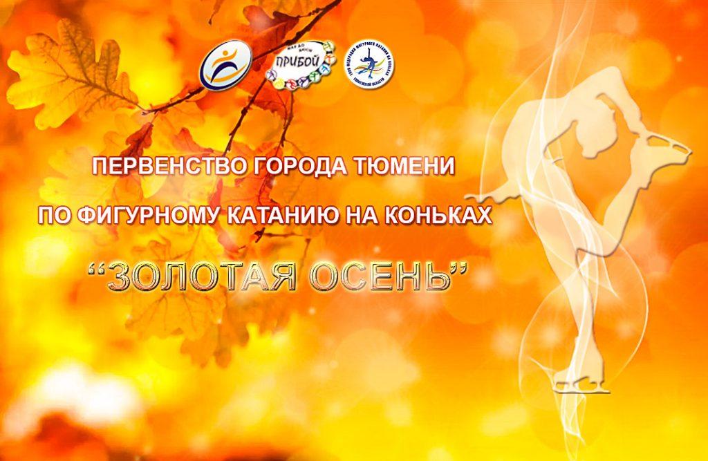 Соревнования Золотая осень