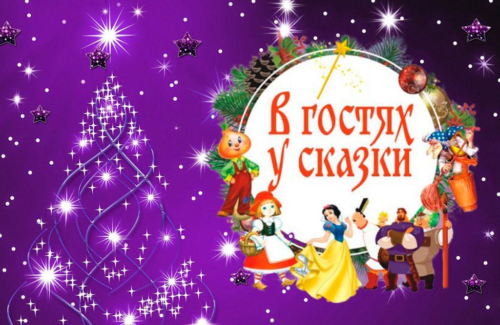 Новогоднее представление