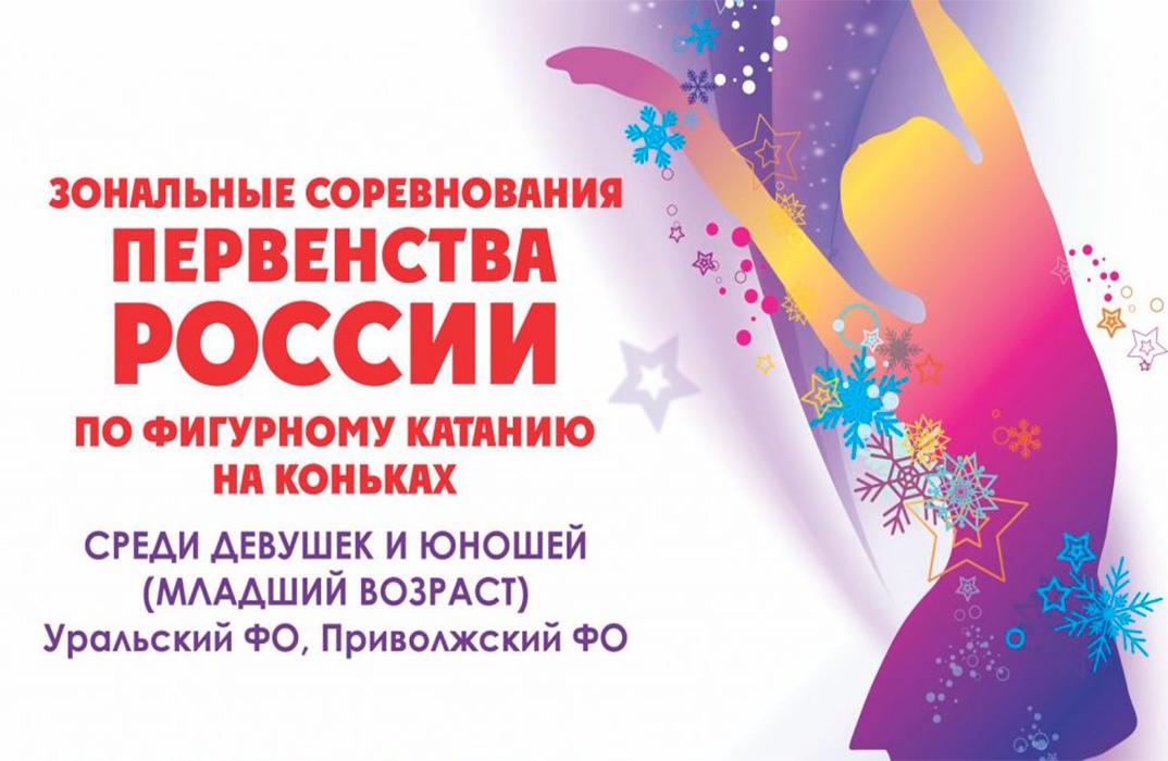 Зональные соревнования первенства России