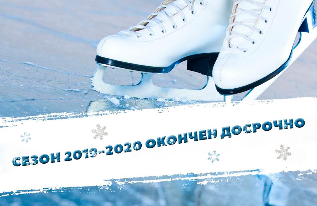 Сезон 2019-2020 окончен